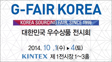 [ 2014.10 ]G-FAIR KOREA