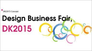 [ 2015.11 ]Design Business Fair 2015
